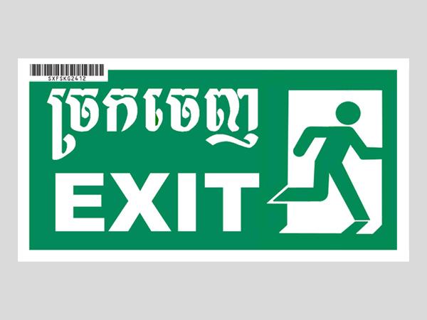 Microsoft Word - EXIT SIGN R 36CMX12CM.docx