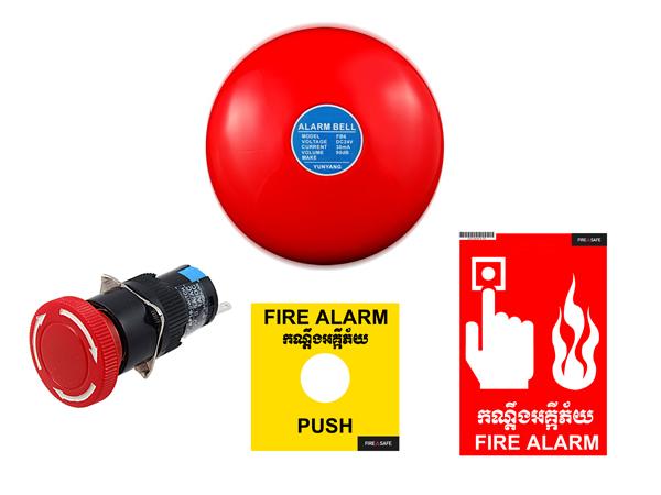 220v Alarm Set
