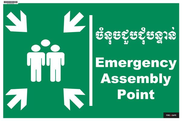 EAP Sign 60x40cm