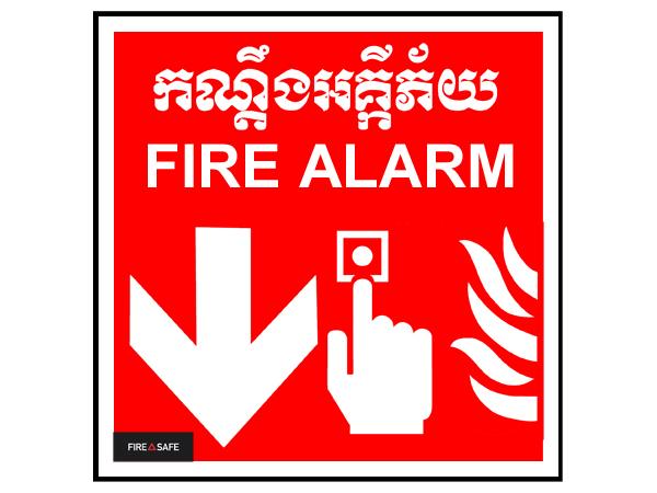 SSFEKXFA55 Fire Alarm 15x15cm