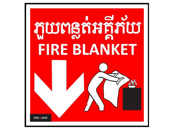 SSFEKXFB55 Fire Blanket 15x15cm