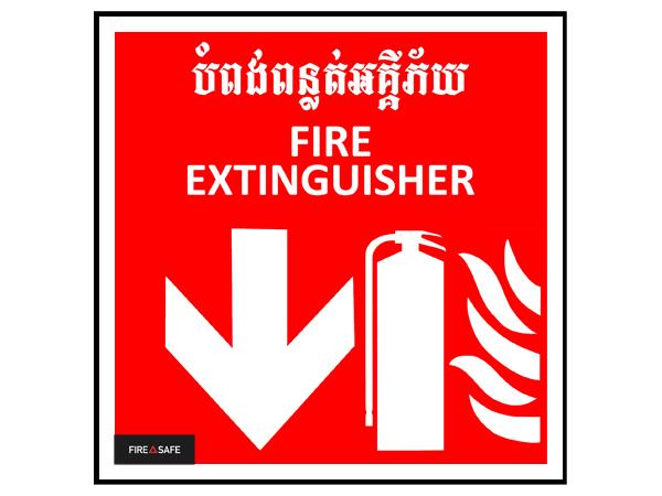 SSFEKXFE55 Fire Extinguisher 15x15cm
