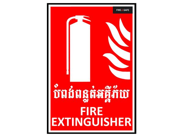 SSFSKXFE15 Fire Ext. 15x22cm