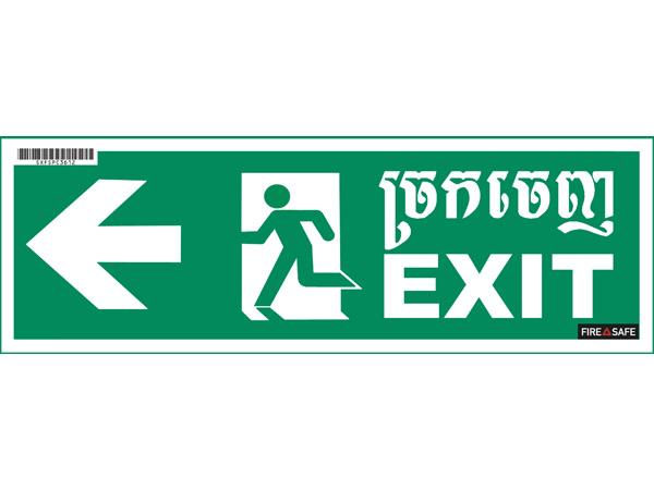 Microsoft Word - EXIT SIGN L 36CMX12CM.docx