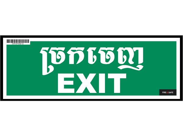 SXFSXA3612 Exit Plastic A 36X12cm