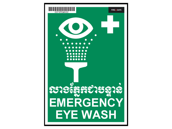 SSFSXEWA22 Eye Wash A Green 15x22cm
