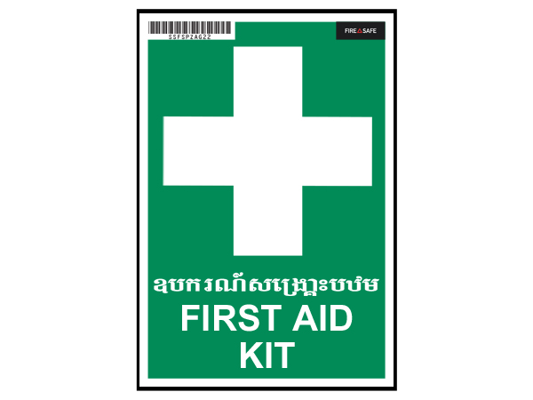 SSFSXZAG22 First Aid Kit Sign