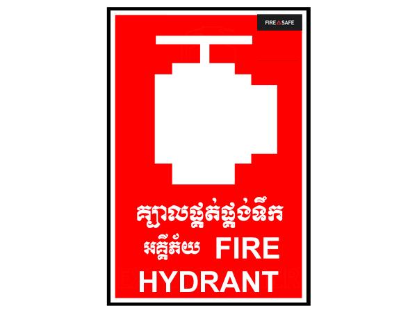 SSFSKXFY15 HYDRANT 15x22cm