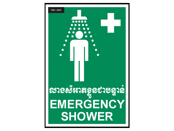 SSFSKXES22 EMERGENCY SHOWER 15x22cm