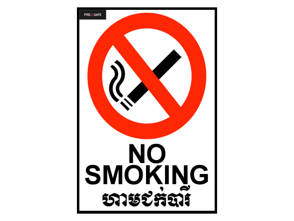 SSFSKXNS01 No Smoking Sign 15 x 22cm